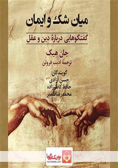 دانلود کتاب صوتی میان شک و ایمان: گفتگوهایی درباره دین و عقل