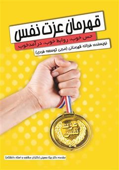 دانلود کتاب قهرمان عزت نفس: حال خوب، درآمد و روابط عالی با عزت نفس بالا