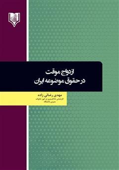 دانلود کتاب ازدواج موقت در حقوق موضوعه ایران