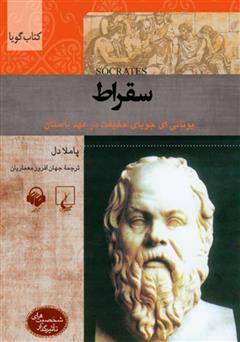 دانلود کتاب صوتی سقراط