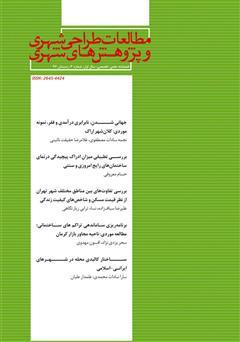 دانلود فصلنامه علمی تخصصی مطالعات طراحی شهری و پژوهشهای شهری - شماره 3