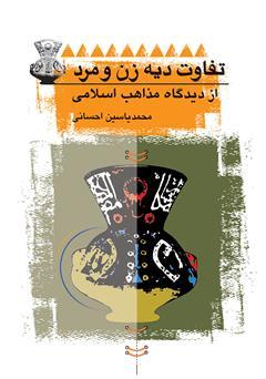 دانلود کتاب تفاوت دیه زن و مرد از دیدگاه مذاهب اسلامی