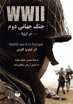 دانلود کتاب صوتی جنگ جهانی دوم در اروپا
