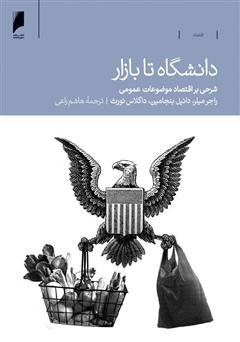 دانلود کتاب دانشگاه تا بازار: شرحی بر اقتصاد موضوعات عمومی