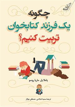 دانلود کتاب چگونه یک فرزند کتابخوان تربیت کنیم؟