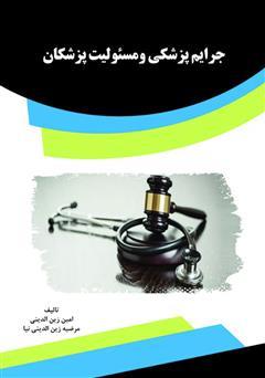 دانلود کتاب جرایم پزشکی و مسئولیت پزشکان