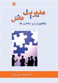 دانلود کتاب مدیریت دانش: مفاهیم و زیرساختها