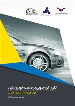 دانلود کتاب الگوی کره جنوبی در صنعت خودروسازی