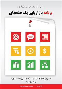 دانلود کتاب برنامه بازاریابی یک صفحهای: مشتریان جدید جذب کنید، درآمد بیشتری به دست آورید و متمایز شوید