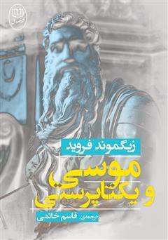 دانلود کتاب موسی و یکتاپرستی