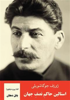 دانلود کتاب ژوزف جوگاشویلی: استالین حاکم نصف جهان
