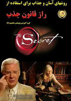 دانلود کتاب روشهای آسان و جذاب برای استفاده از راز قانون جذب