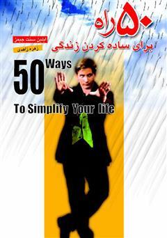 دانلود کتاب صوتی 50 راه برای ساده کردن زندگی