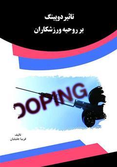 دانلود کتاب تأثیر دوپینگ بر روحیه ورزشکاران