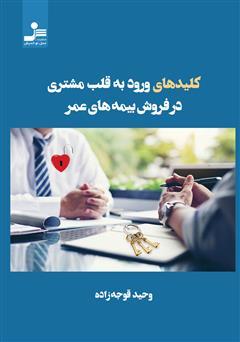 دانلود کتاب کلیدهای ورود به قلب مشتری در فروش بیمههای عمر