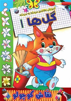 دانلود کتاب آموزش نقاشی مرحله به مرحله: گلها 1