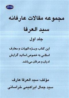 دانلود کتاب مجموعه مقالات عارفانه سید العرفا - جلد اول