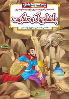 دانلود کتاب پادشاه بروک و عنکبوت و داستانهای دیگر