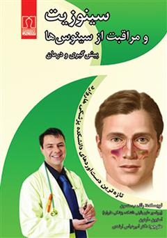 دانلود کتاب پیشگیری و درمان سینوزیت و مراقبت از سینوسها