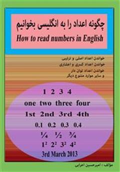 دانلود کتاب چگونه اعداد را به انگلیسی بخوانیم - How to read numbers in English