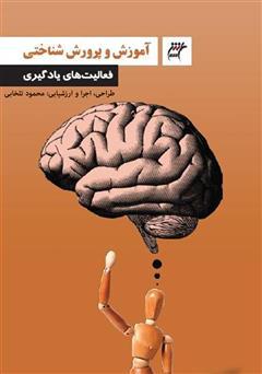 دانلود کتاب فعالیتهای یادگیری: طراحی، اجرا و ارزشیابی