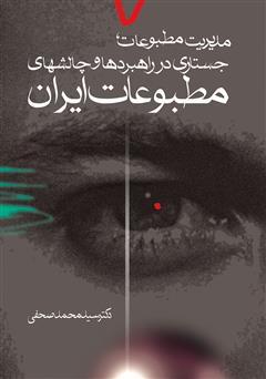 دانلود کتاب مدیریت مطبوعات:جستاری در راهبردها و چالشهایمطبوعات ایران