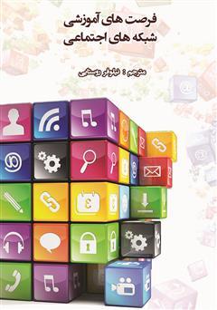 دانلود کتاب فرصتهای آموزشی شبکههای اجتماعی
