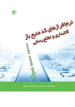 دانلود کتاب نرمافزارهای کد منبع باز کتابداری و اطلاعرسانی