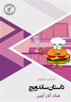دانلود کتاب صوتی داستان ساندویچ