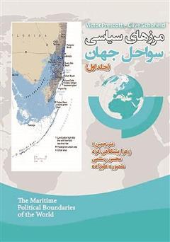 دانلود کتاب مرزهای سیاسی سواحل جهان - جلد اول