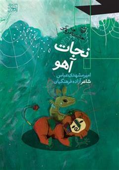 دانلود کتاب نمایشنامه عروسکی نجات آهو