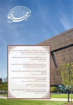 دانلود فصلنامه علمی - تخصصی معماری سبز - شماره 15
