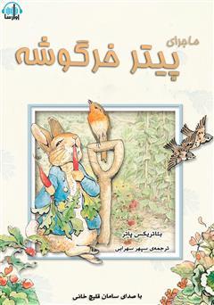 دانلود کتاب صوتی ماجرای پیتر خرگوشه