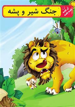 دانلود کتاب صوتی جنگ شیر و پشه