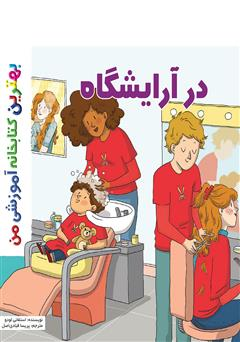 دانلود کتاب در آرایشگاه