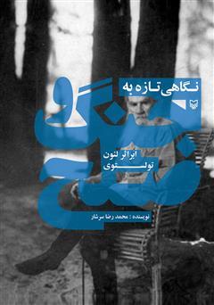 دانلود کتاب نگاهی تازه به جنگ و صلح (ابر اثر لئون تولستوی)