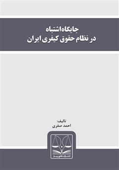 دانلود کتاب جایگاه اشتباه در نظام حقوق کیفری ایران