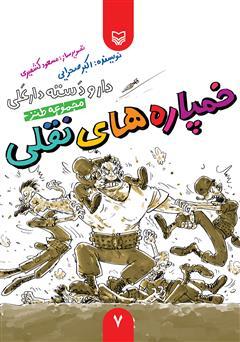 دانلود کتاب مجموعه طنز خمپارههای نقلی - دار و دسته دار علی (جلد 7)
