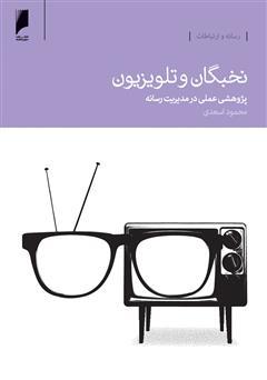 دانلود کتاب نخبگان و تلویزیون
