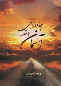 دانلود کتاب جادهای به مقصد آسمان