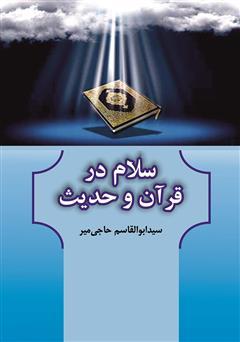دانلود کتاب سلام در قرآن و حدیث