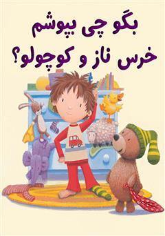 دانلود کتاب بگو چی بپوشم خرس ناز و کوچولو؟