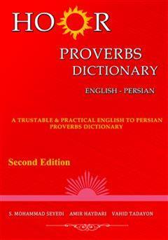 دانلود کتاب دیکشنری ضرب المثل انگلیسی - فارسی (هور)