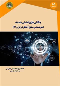 دانلود کتاب چالشهای امنیتی جدید