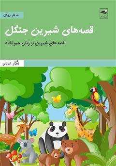 دانلود کتاب قصههای شیرین جنگل