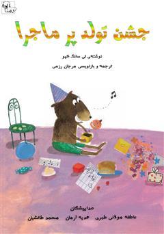 دانلود کتاب صوتی جشن تولد پر ماجرا