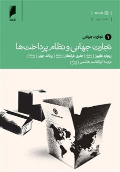 دانلود کتاب تجارت جهانی و نظام پرداخت ها - جلد 1