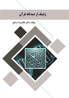 دانلود کتاب ژنتیک از دیدگاه قرآن