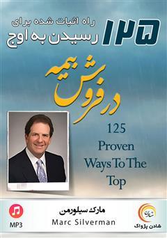 دانلود کتاب صوتی 125 راه اثبات شده برای رسیدن به اوج در فروش بیمه