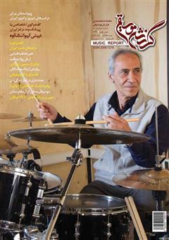 دانلود کتاب ماهنامه گزارش موسیقی ـ دی و بهمن ماه 1395 (مسلسل 88)